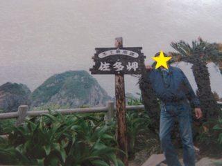 九州の最南端