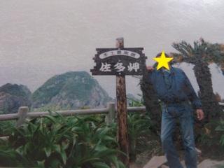 最南端佐多岬の立て看板