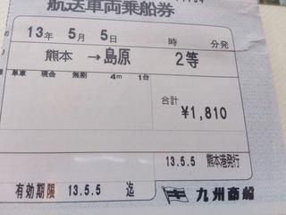 熊本港のフェリー九州商船のきっぷ