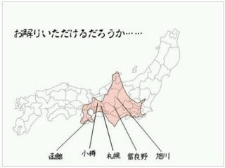 北海道の大きさがわかる図