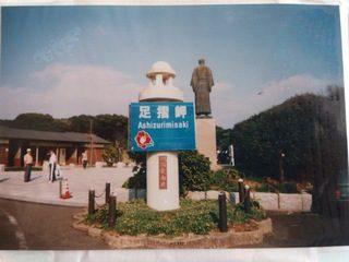 高知県の最南端足摺岬