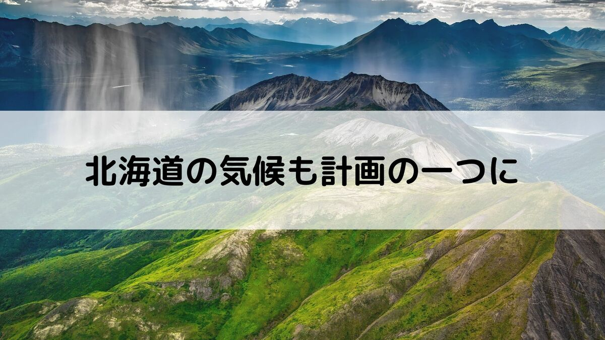 北海道の気候もツーリングの計画に