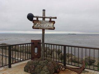 稚内のノシャップ岬