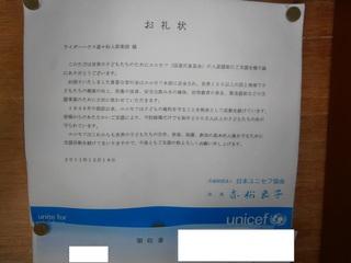 遊々仙人倶楽部の収益は日本ユニセフに寄付されている