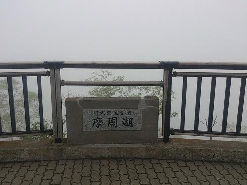 摩周湖第1展望台