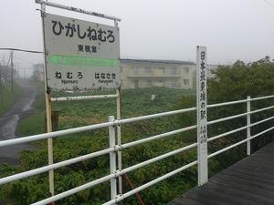 日本最東端の駅東根室駅のホーム