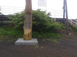 日本最東端の駅東根室駅