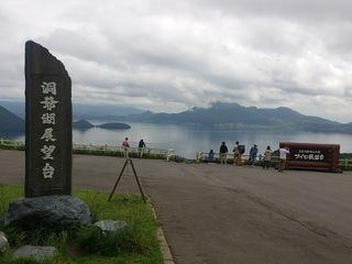 洞爺湖のサイロ展望台