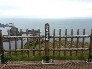 風の岬と呼ばれる襟裳岬の突端