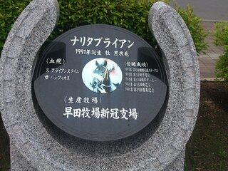 道の駅サラブレッドロード新冠に建てられたナリタブライアンの石碑