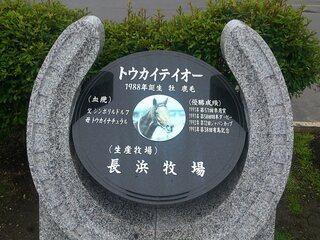 道の駅サラブレッドロード新冠に建てられたトウカイテイオーの石碑