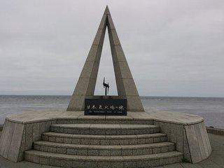 本土最北端 宗谷岬