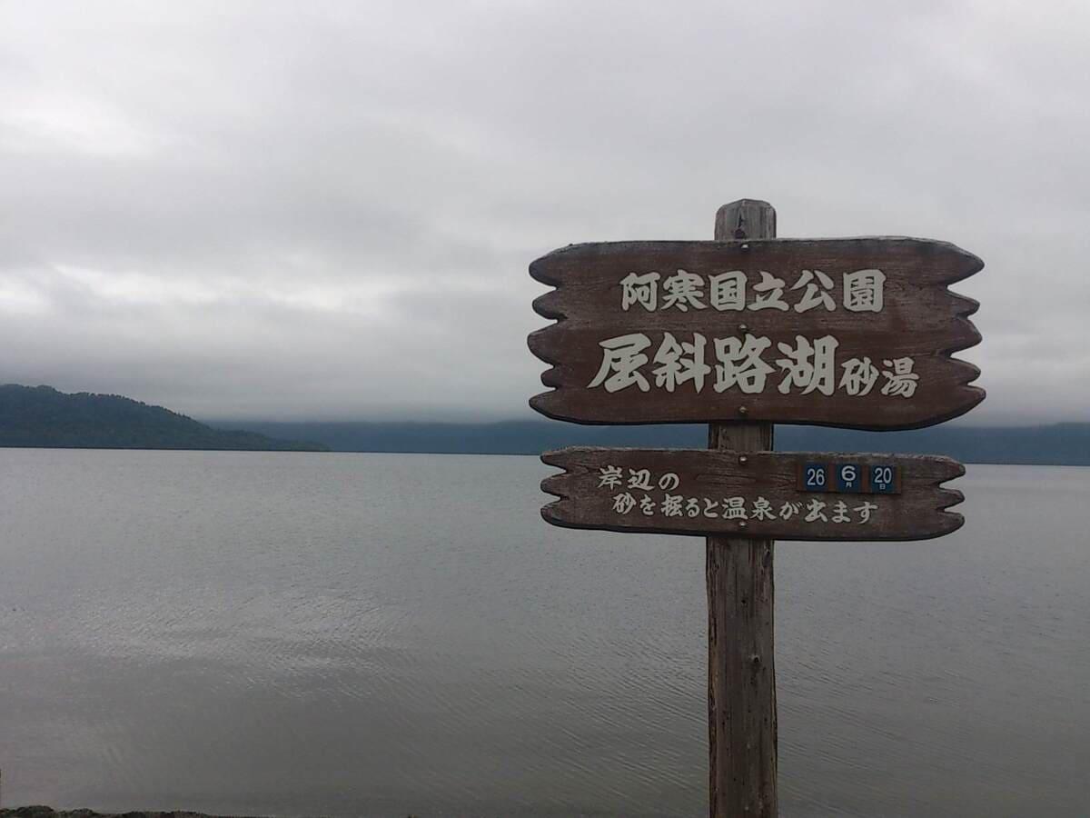 屈斜路湖の足湯の看板