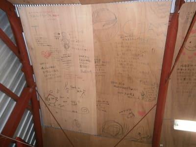 ライダーハウス遊々仙人倶楽部の天井に書かれた寄せ書き