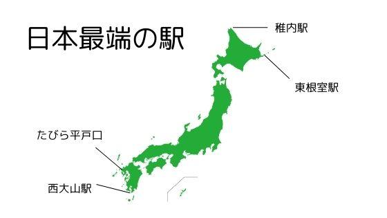 日本最端の駅