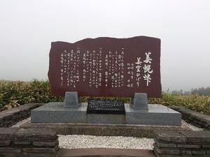 美空ひばり美幌峠の歌詞の石碑