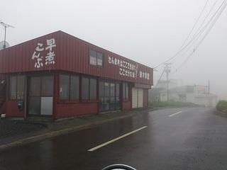 北海道ツーリングでとうとう最東端ライハの鈴木食堂