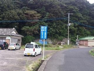日本本土の最西端神崎鼻まで300m