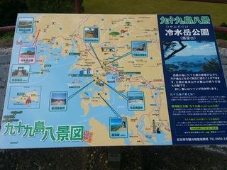 神崎鼻からも近い九十九島八景のひとつ冷水岳公園