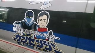 山陽新幹線公式キャラクターカンセンジャー