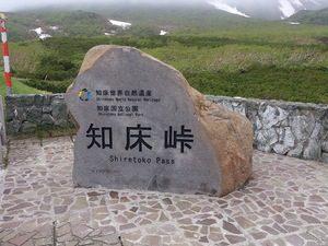 日本の名道知床横断道路