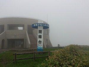 北海道ツーリングライダーの聖地、開陽台