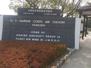 米海兵隊岩国航空基地の入り口