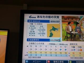 北海道で雨が降ってるのは自分のところだけ