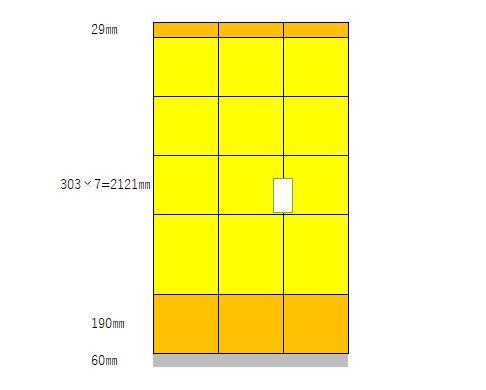 スイッチのある壁のエコカラットの割り付け方法