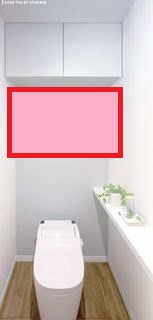 手が届かないトイレの収納棚