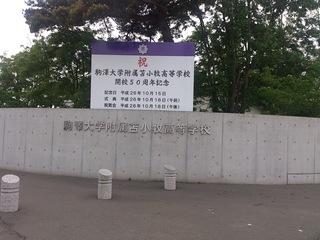 駒澤大学苫小牧高校の校門