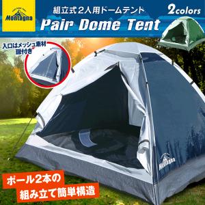 持ち運びの手軽なドームテント