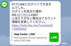 LINEにログインを試みた端末