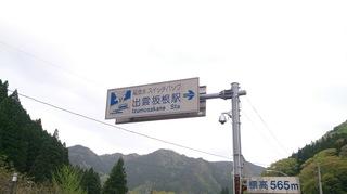 おろちループの近くの出雲坂根駅