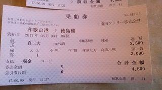 和歌山と徳島を結ぶ南海フェリー