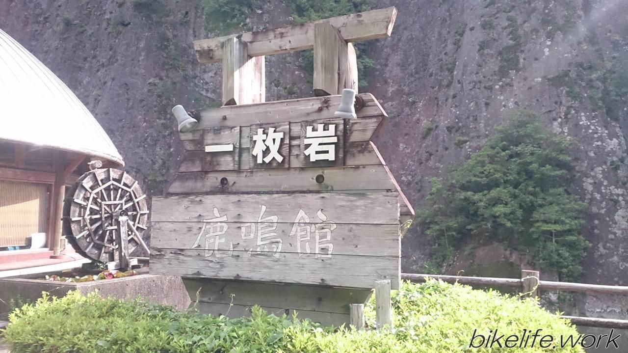 和歌山県の道の駅一枚岩