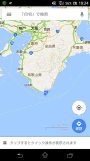 最南端の地にいることがわかる地図