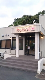 串本町のサンゴの湯