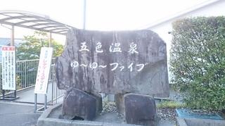 淡路島にある五色温泉