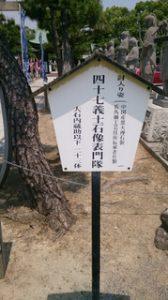 赤穂浪士四七士の石像