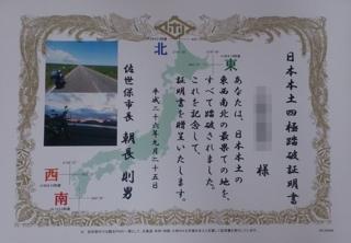 佐世保市長名の日本本土四極踏破証明書