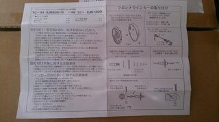 poshのスーパーバイクウィンカーの取付説明書