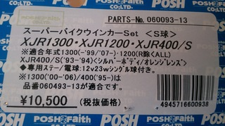 XJRのposhのスーパーバイクウィンカーの適合年式