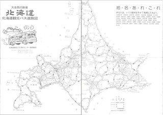 北海道観光バス道路図