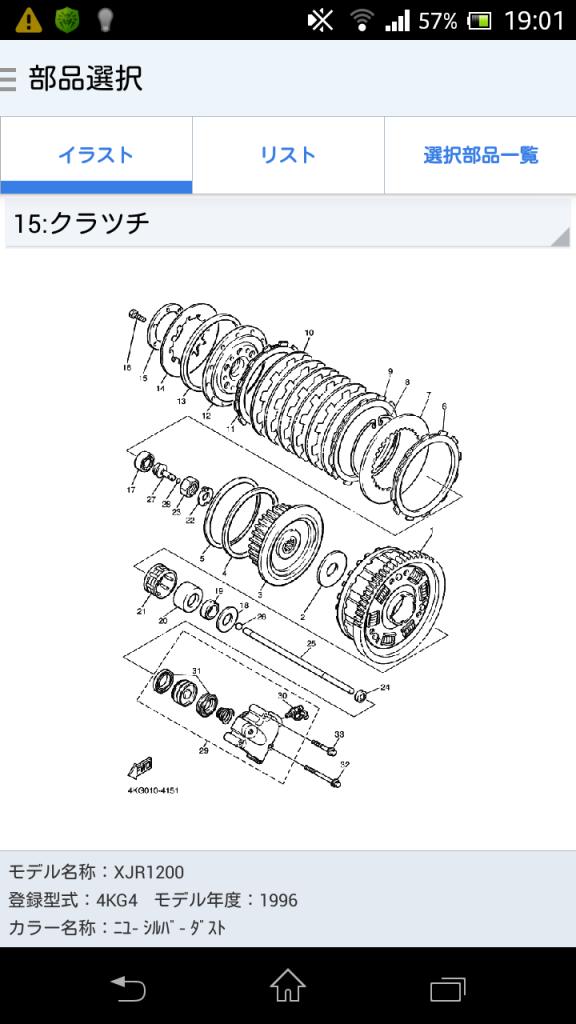 XJR1200のクラッチの仕組