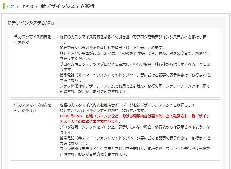 Seesaaブログ新システム移行への手順デザイン内容を引き継ぐ