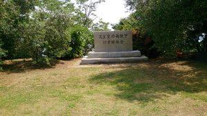 牛窓オリーブ園にある天皇の行幸啓記念石碑