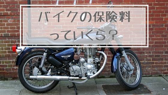 バイクの任意保険料っていくら