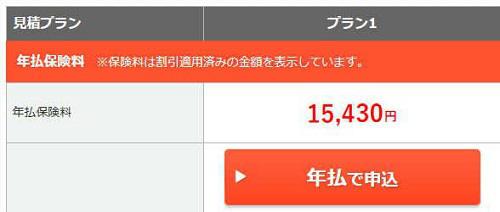 三井ダイレクト保険の40代の任意保険料