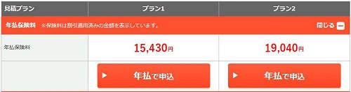 三井ダイレクト保険の弁護士特約による保険料の違い